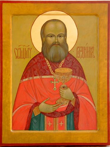 Священномученик пресвитер Владимир Четверин